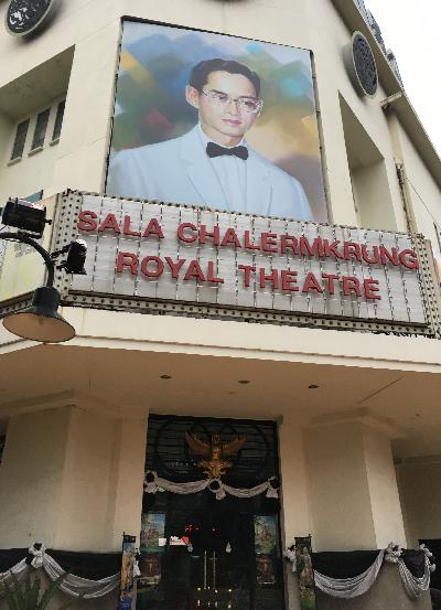 Sala Chalermkrung