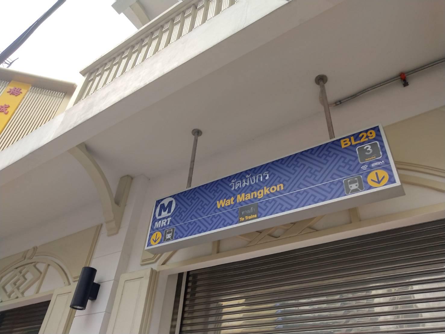 MRT Wat Mangkon