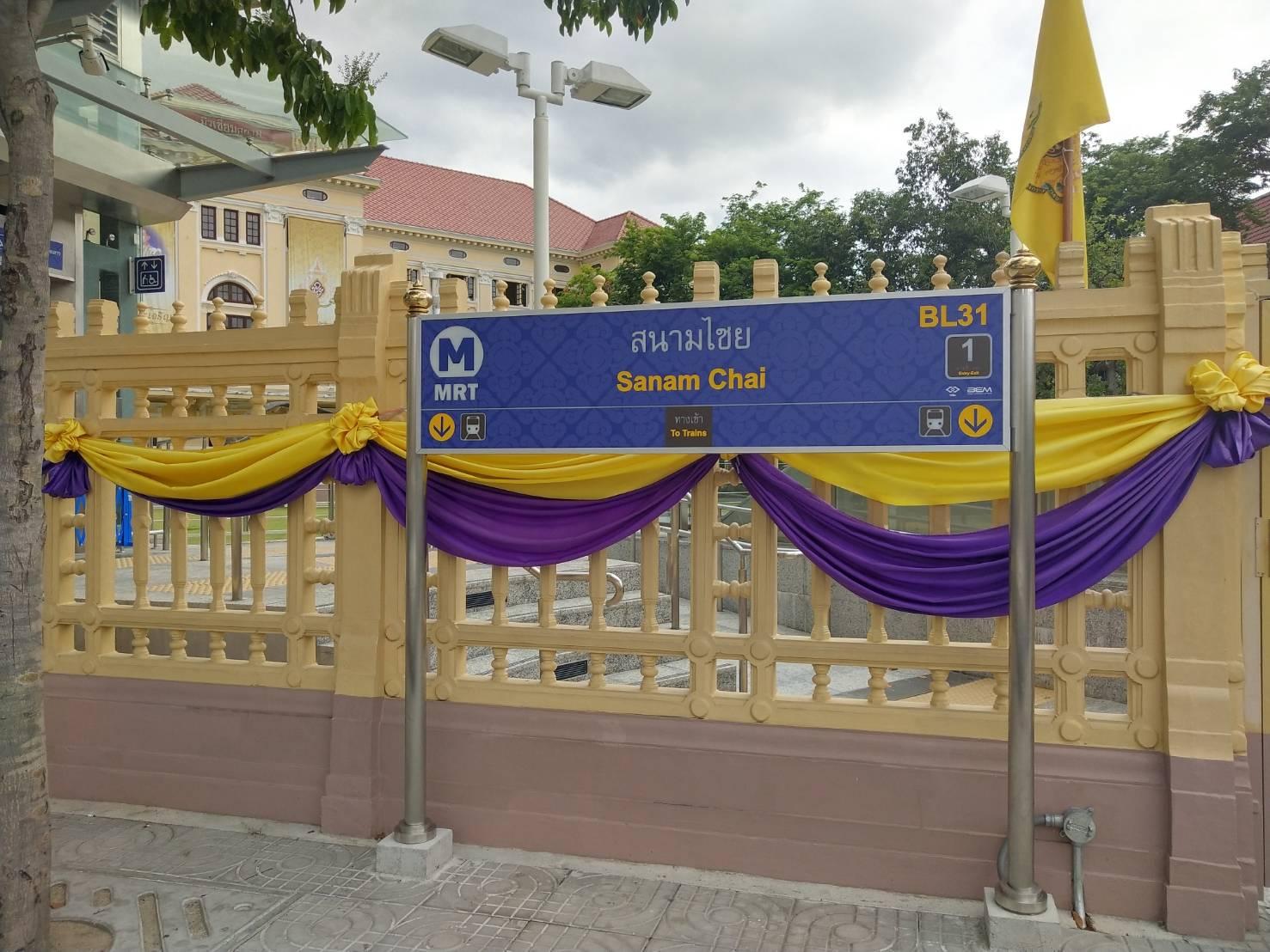 MRT Sanam Chai  - Exit 1